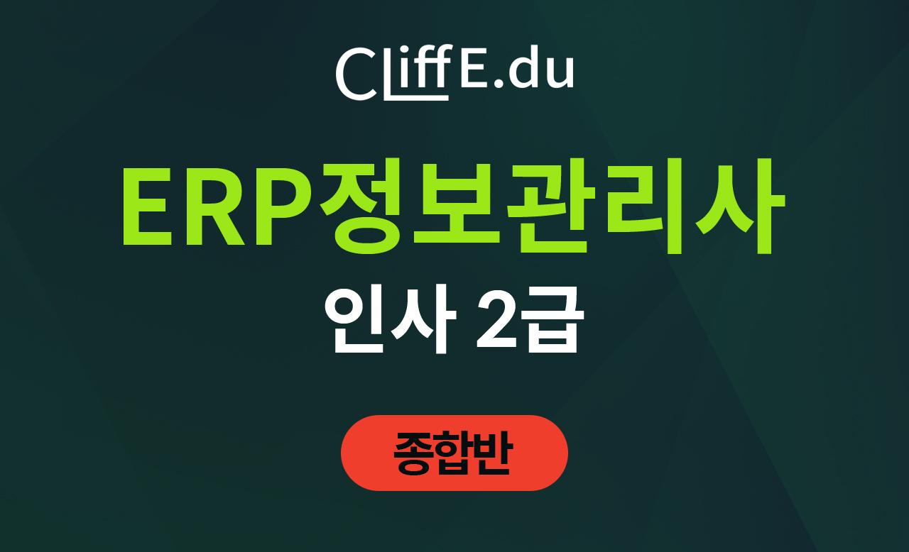 ERP 인사2급 종합반 (30일)