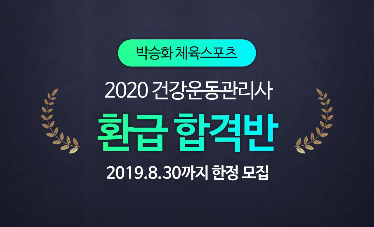 2020 대비 건강운동관리사 종합환급반[이론+심화+기출/예상 문제풀이]