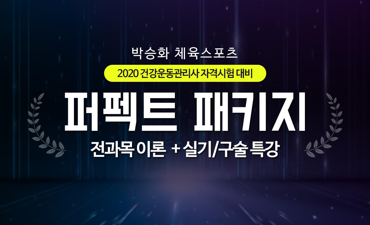 2020건강운동관리사 퍼펙트 패키지[전과목이론+문제풀이+실기/구술특강]