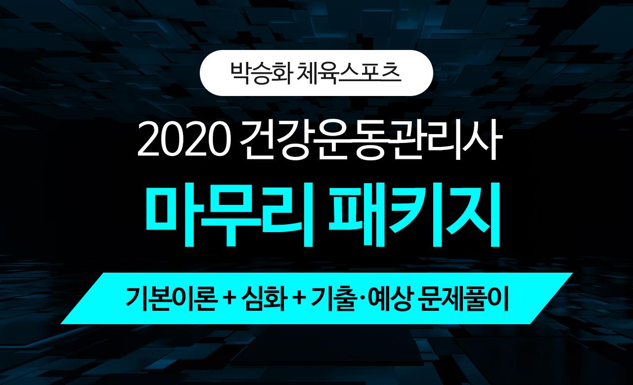 2020 대비 건강운동관리사 심화 및 기출예상 문제풀이(8과목 종합반)