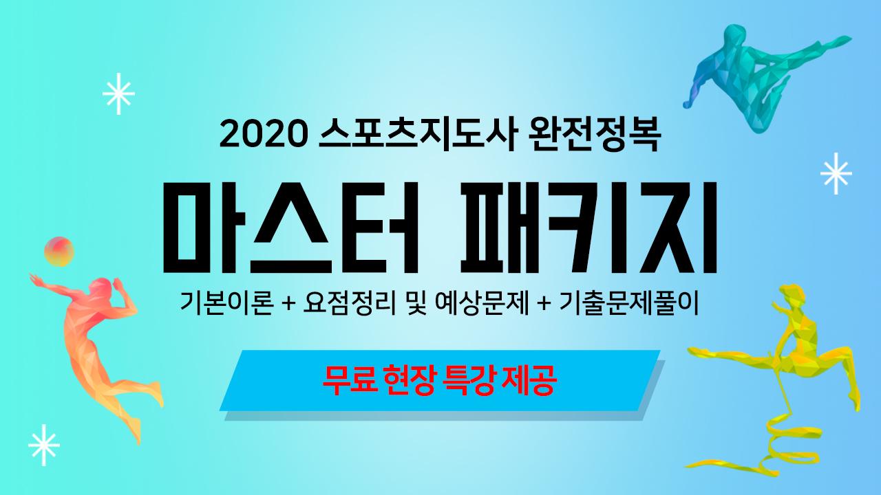 2020대비 스포츠지도사 마스터패키지(이론+심화 및 기출예상 문제풀이+시험 전 특강)