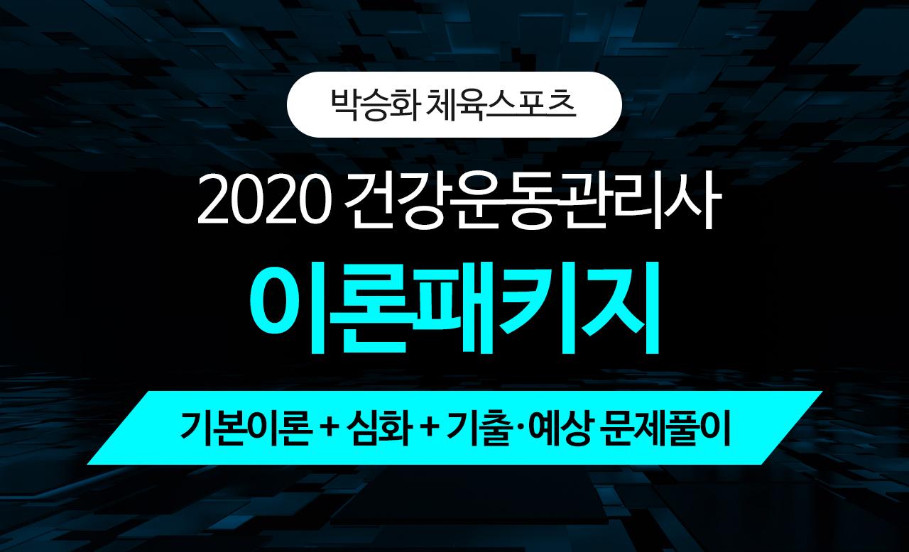 2020 대비 건강운동관리사 기본이론(8과목 종합반)