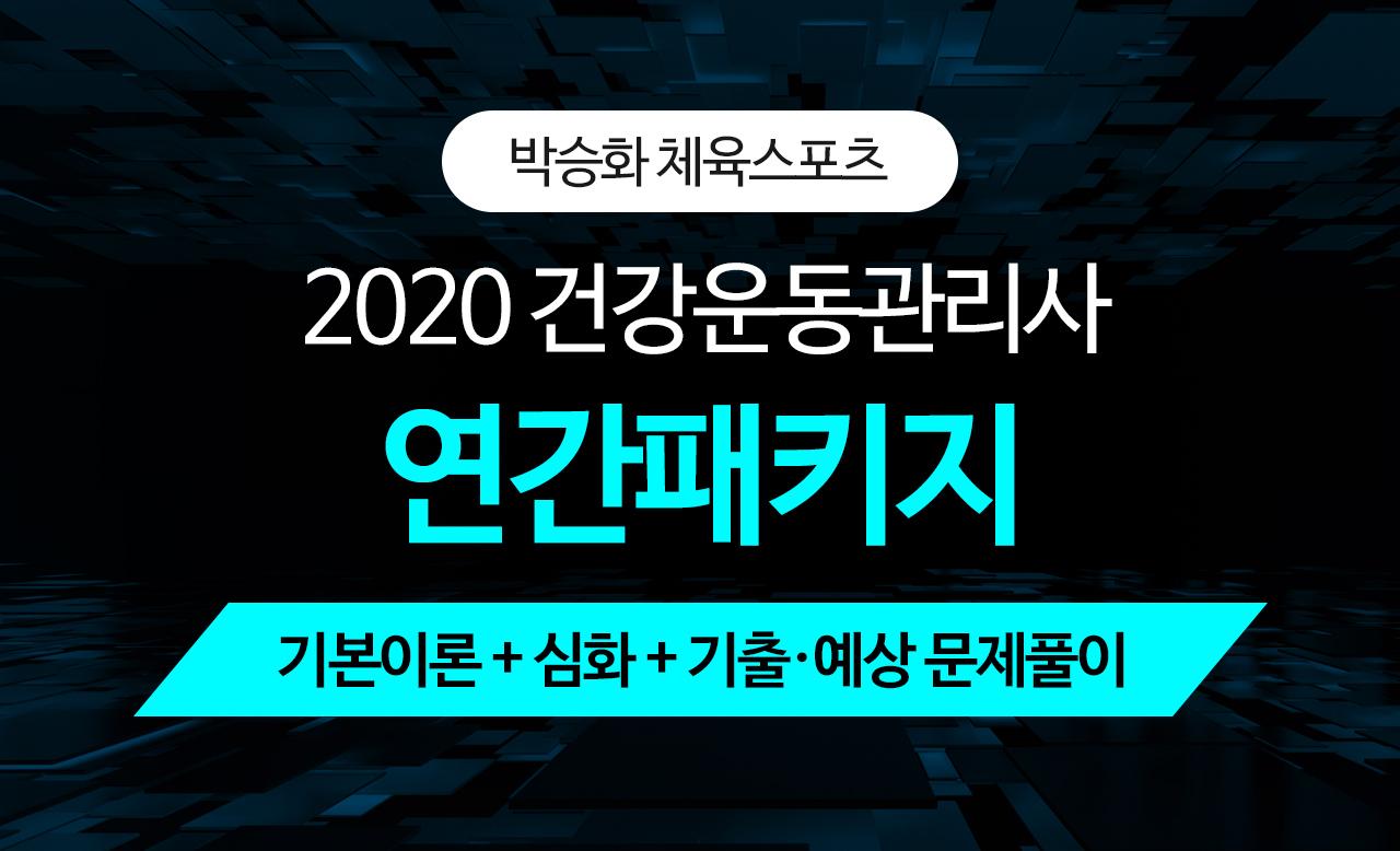 2020 대비 건강운동관리사 종합반[이론+심화+기출/예상 문제풀이]