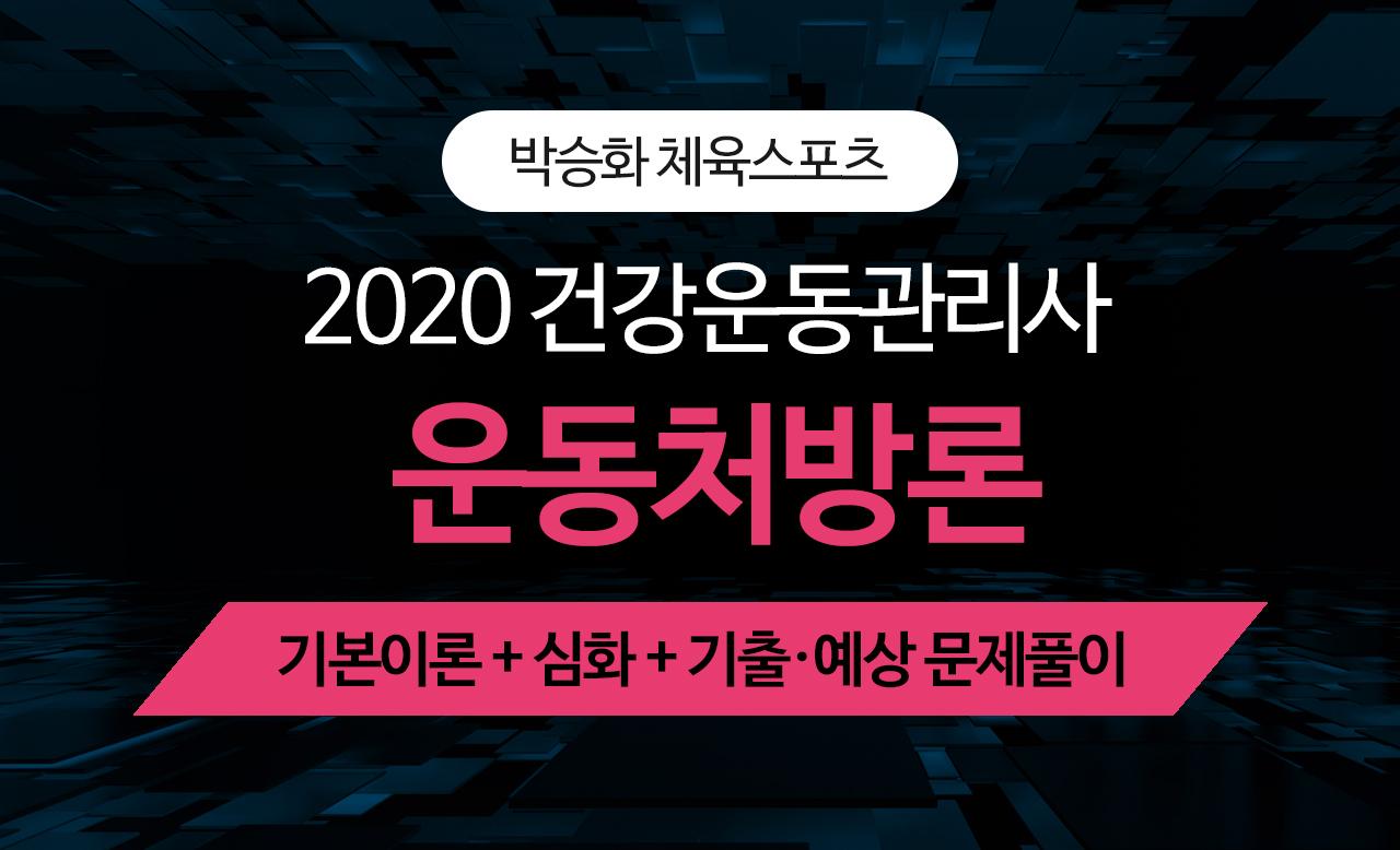 2020 대비 건강운동관리사[운동처방론]이론+심화+기출/예상 문제풀이