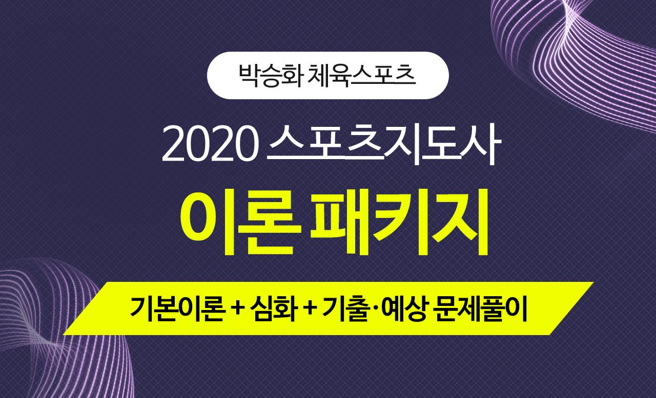 2020 대비 스포츠지도사 이론 종합반(7과목)