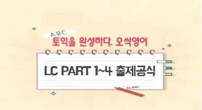 [토익 LC]  LC Part 1~4 파트별 출제공식