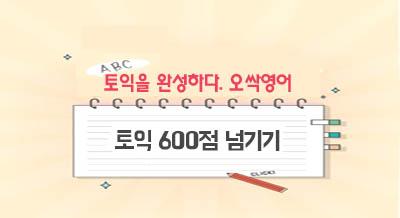 [토익LC+RC] 토익 600점 넘기기