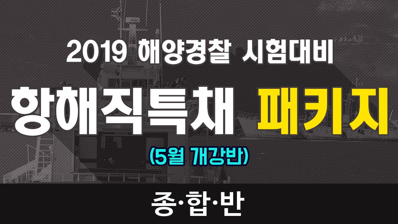 2019 3차대비 해양경찰 항해직특채 패키지 (5월 개강반)