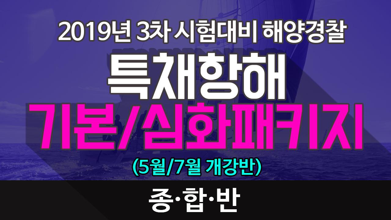 2019 포세이돈 해양경찰 특채 기본/심화 종합반 (5/7월 개강반) [항해]