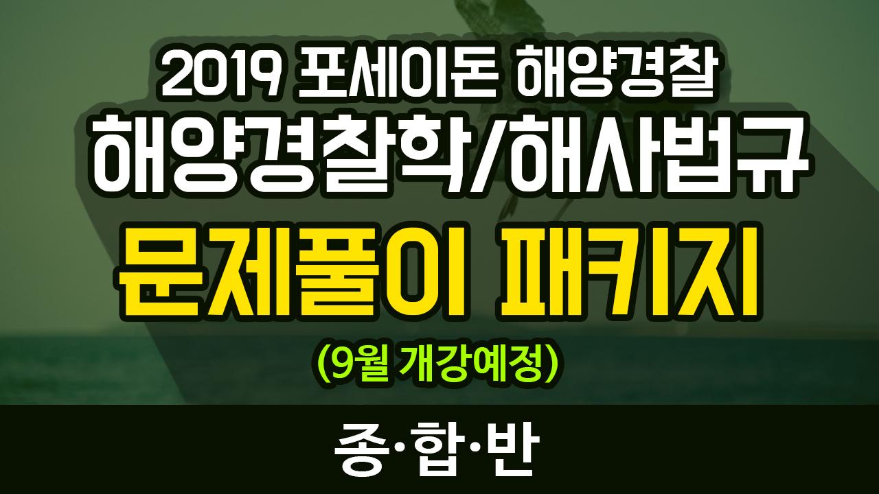 2019 포세이돈 해양경찰 특채 문제풀이 해양경찰학/해사법규패키지 (9월 개강반) (순길태 교수)