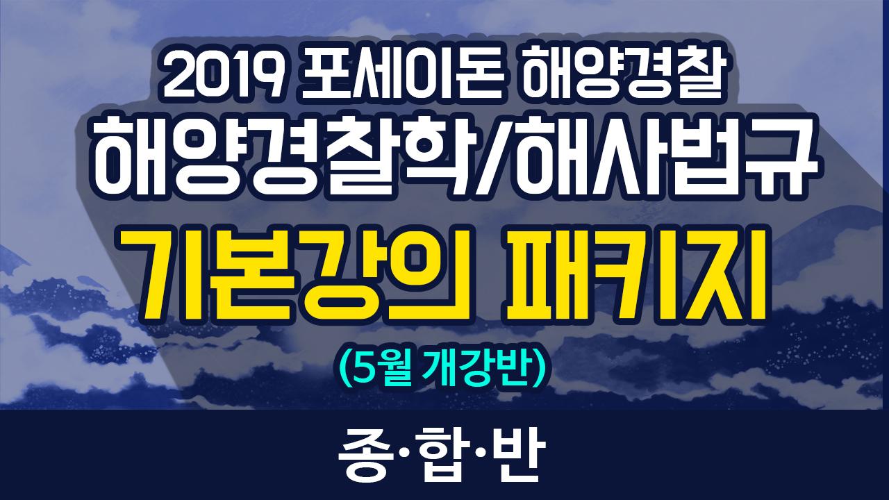 2019 포세이돈 해양경찰 특채 기본이론 해양경찰학/해사법규패키지 (5월 개강반) (순길태 교수)