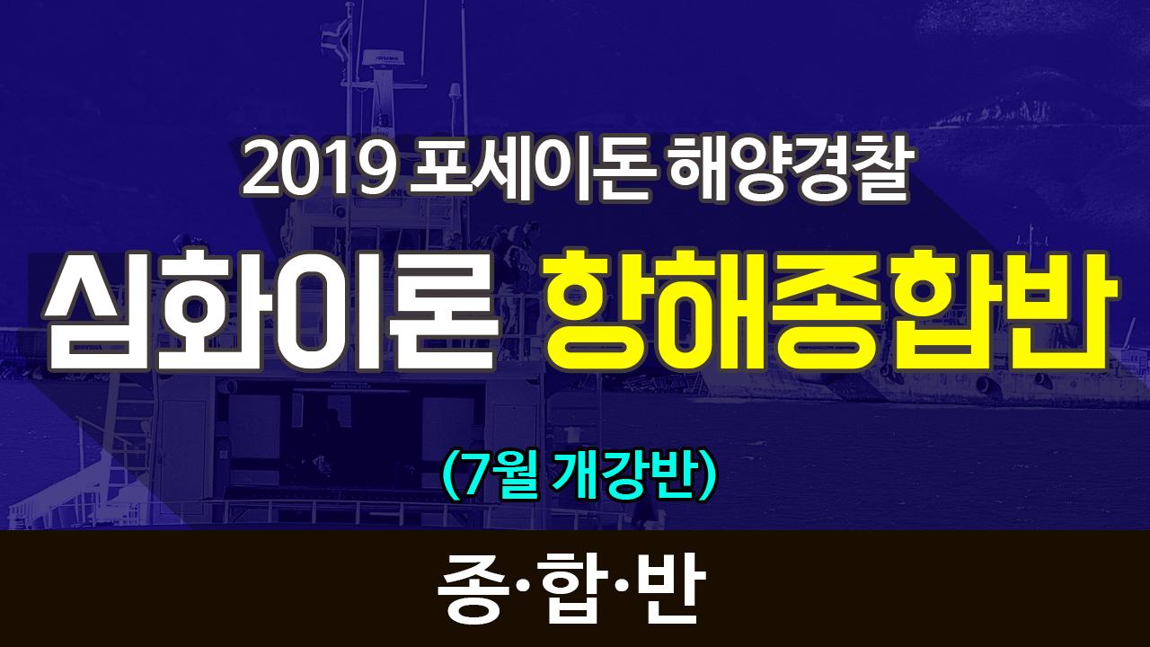 2019 포세이돈 해양경찰 특채 심화이론 종합반 (7월 개강반) [항해]