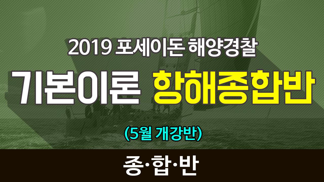 2019 포세이돈 해양경찰 특채 기본이론 종합반(5월 개강반) [항해]