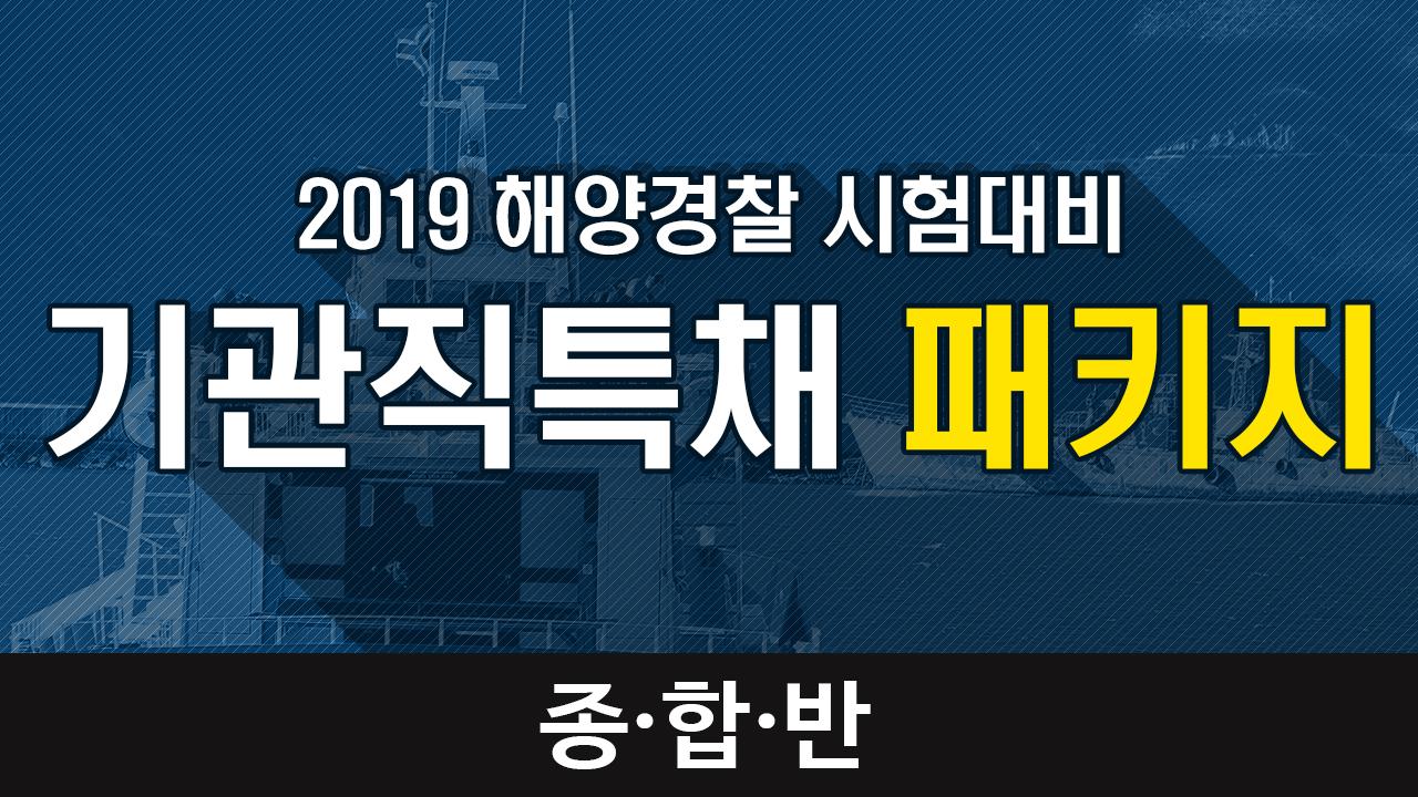 2019 해양경찰 기관직특채 패키지