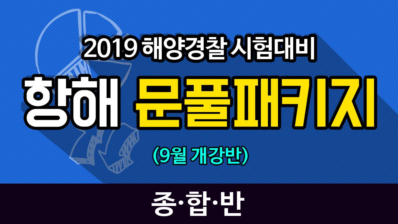 2019 포세이돈 해양경찰 특채 문제풀이 종합반 (9월 개강반) [항해]