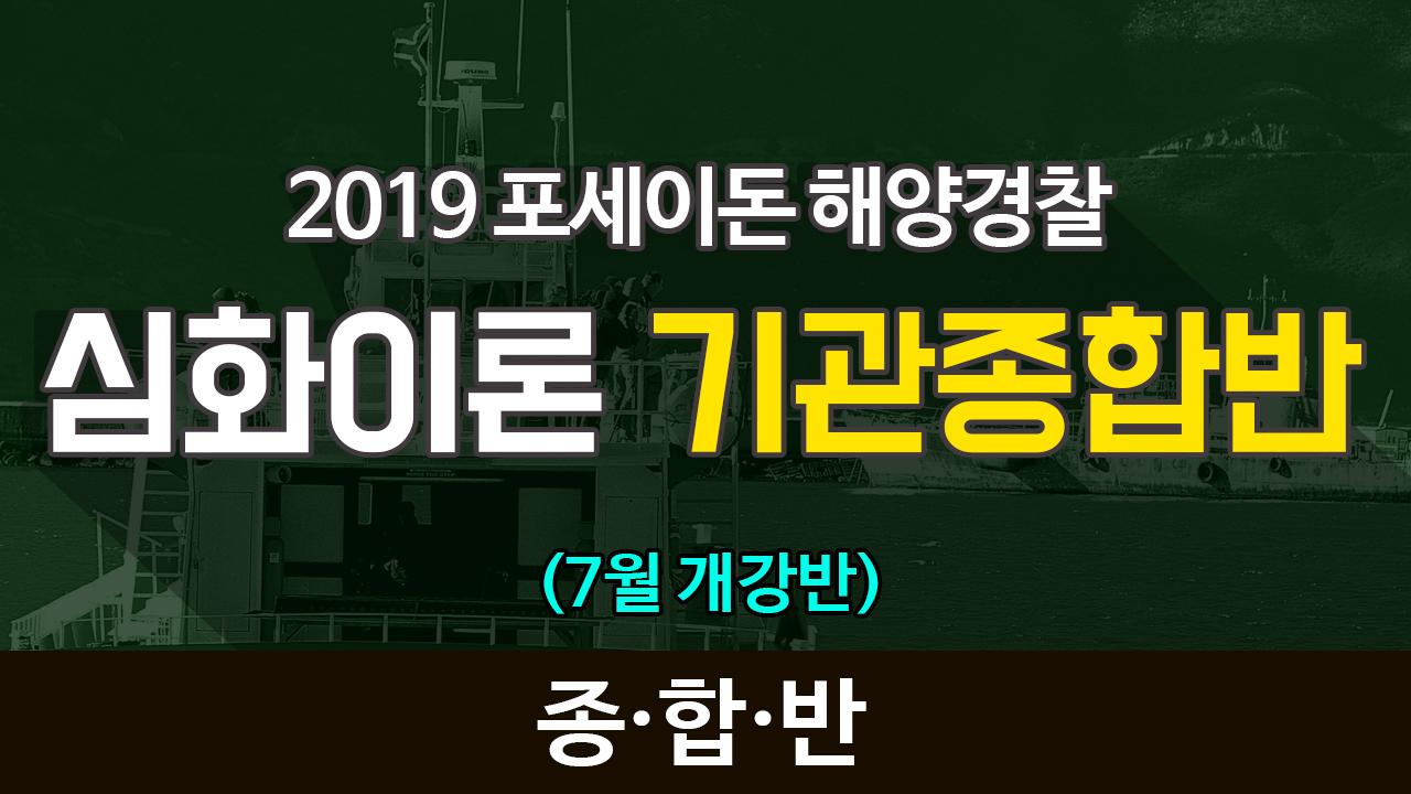 2019 포세이돈 해양경찰 특채 심화이론 종합반 (7월 개강반) [기관]