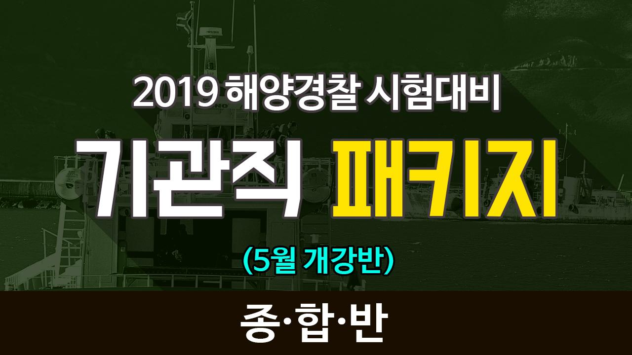 2019 3차대비 해양경찰 기관직특채 패키지 (5월 개강반)