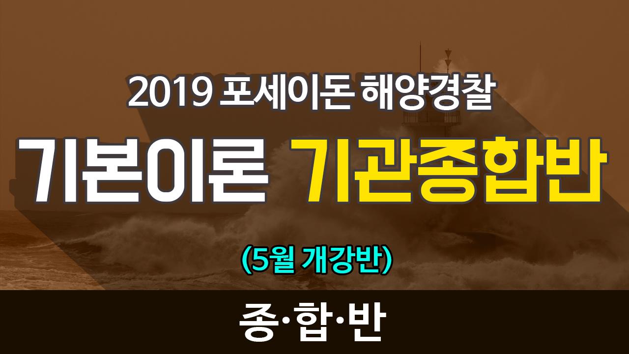 2019 포세이돈 해양경찰 특채 기본이론 종합반(5월 개강반) [기관]