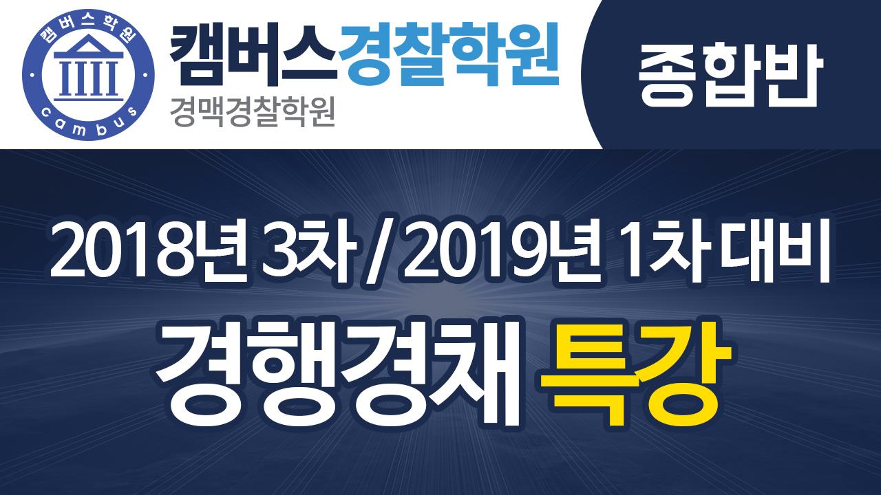 2018년 3차/2019년 1차 대비 경행경채 특강(수사 제외)