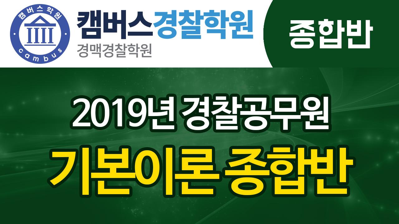 2019년 경찰공무원 기본이론 종합반 (일반경찰)