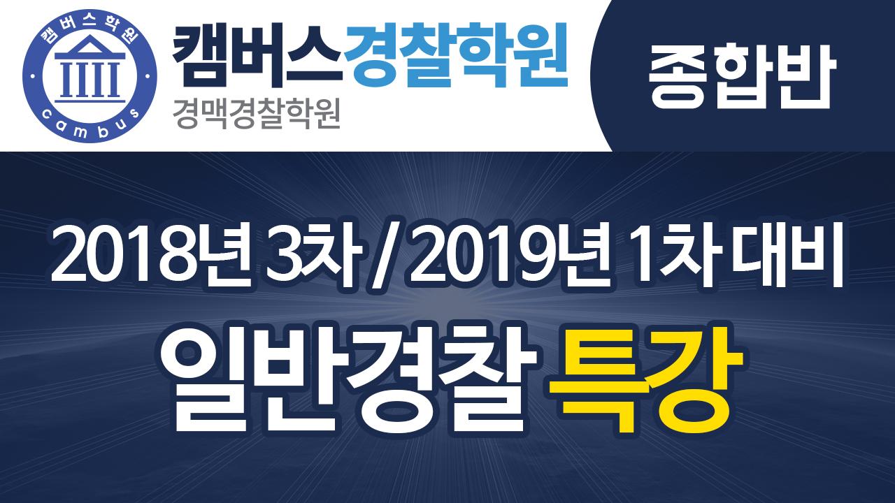 2018년 3차/2019년 1차 대비 일반경찰 특강