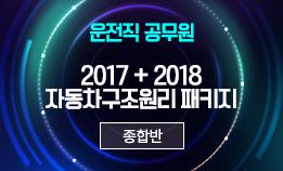 2017+2018 자동차구조원리 패키지 (운전직공무원) (이윤승 교수님)