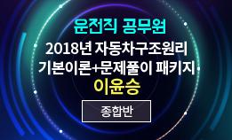 2018 자동차구조원리 패키지 (운전직공무원) (이윤승 교수님)