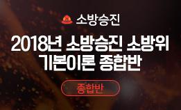 2018년 소방승진 소방위 기본이론 종합반