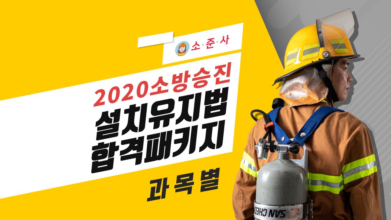 2020년 소방승진 설치유지법 합격패키지