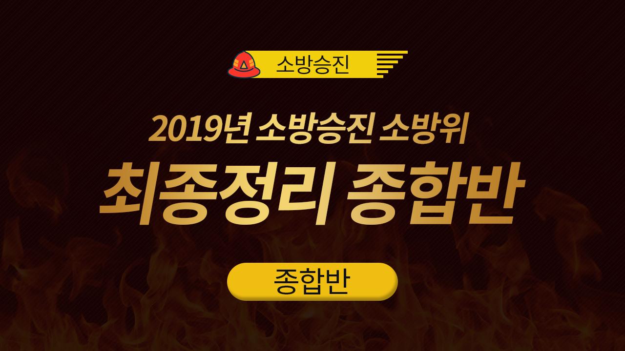2019년 소방승진 소방위 최종정리 종합반