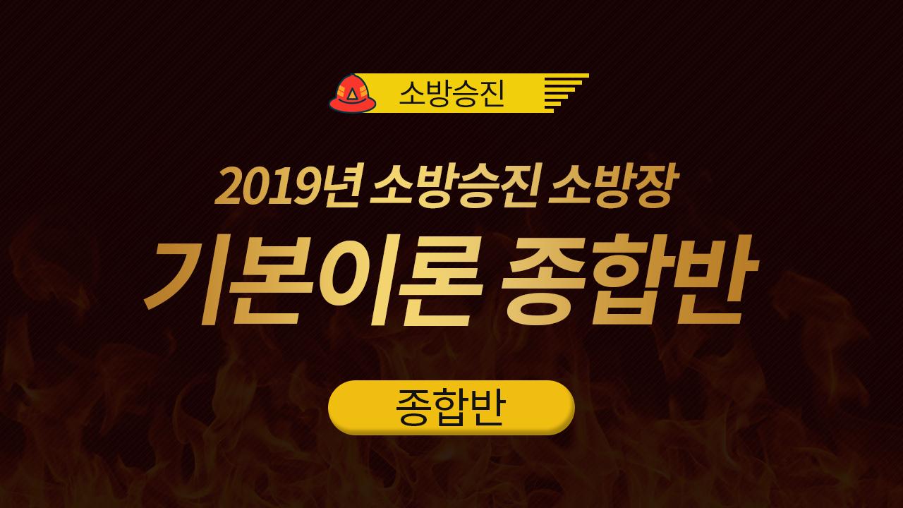 2019년 소방승진 소방장 기본이론 종합반
