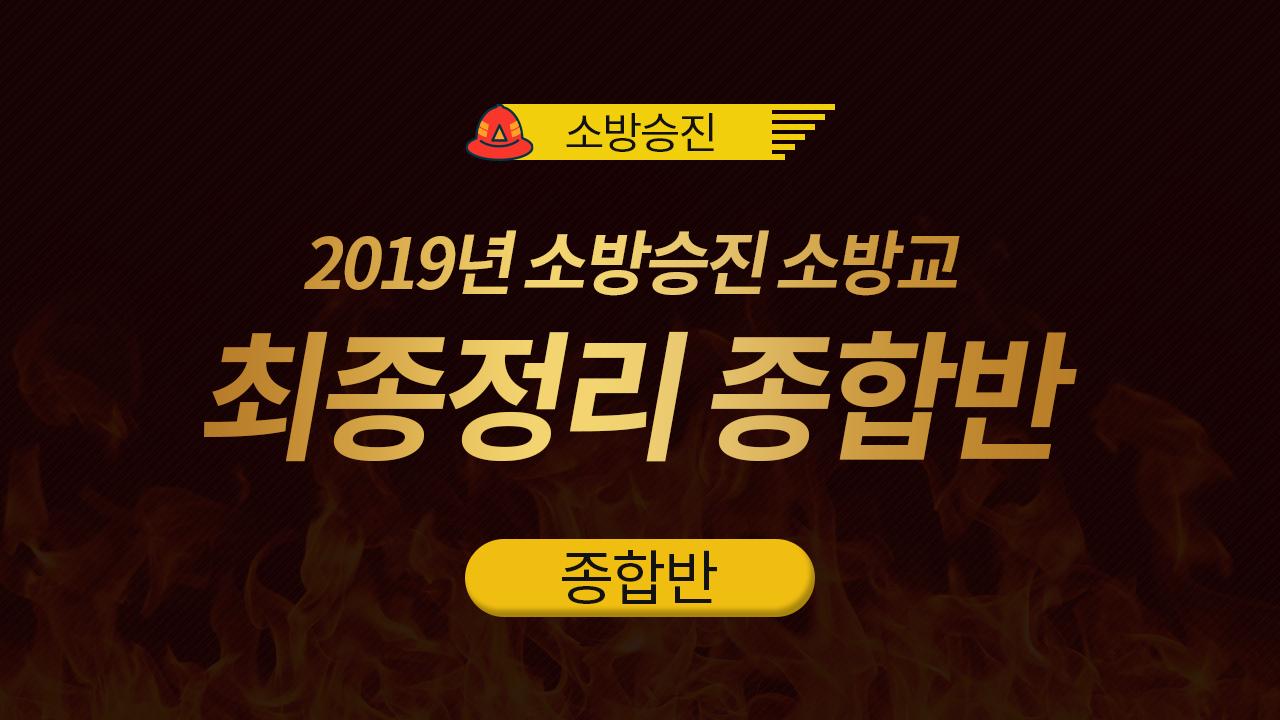 2019년 소방승진 소방교 최종정리 종합반