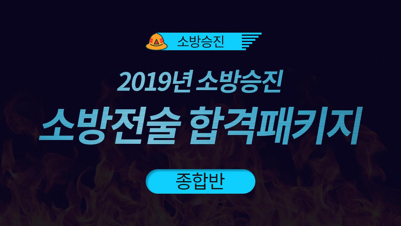 2019년 소방승진 소방전술 합격패키지