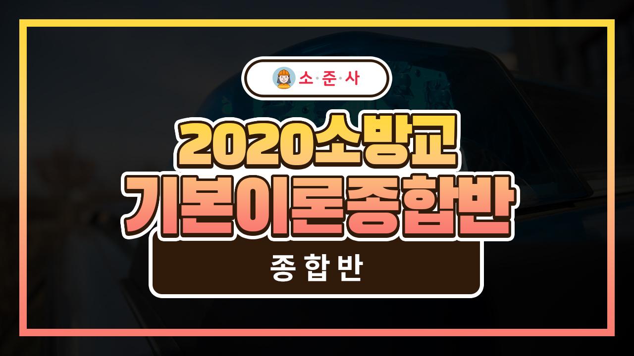 2020년 소방승진 소방교 기본이론 종합반