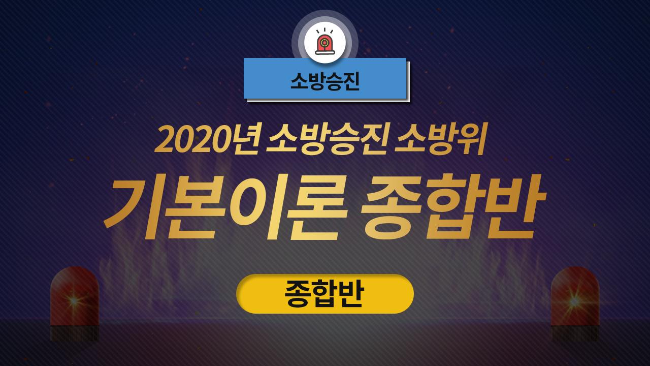 2020년 소방승진 소방위 얼리버드 기본이론 종합반