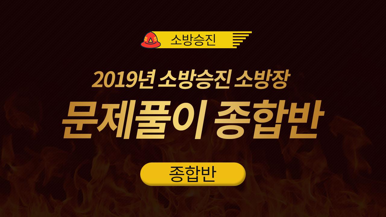 2019년 소방승진 소방장 문제풀이 종합반