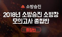 2018년 소방승진 소방장 모의고사 종합반
