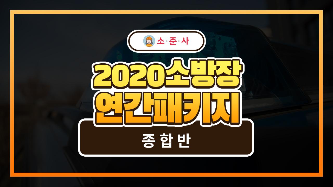 2020년 소방승진 소방장 연간패키지(2019년 강의 무료제공 혜택)