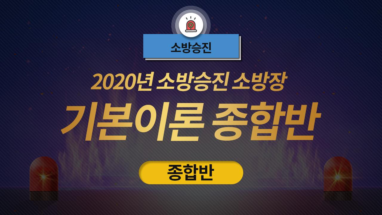 2020년 소방승진 소방장 얼리버드 기본이론 종합반