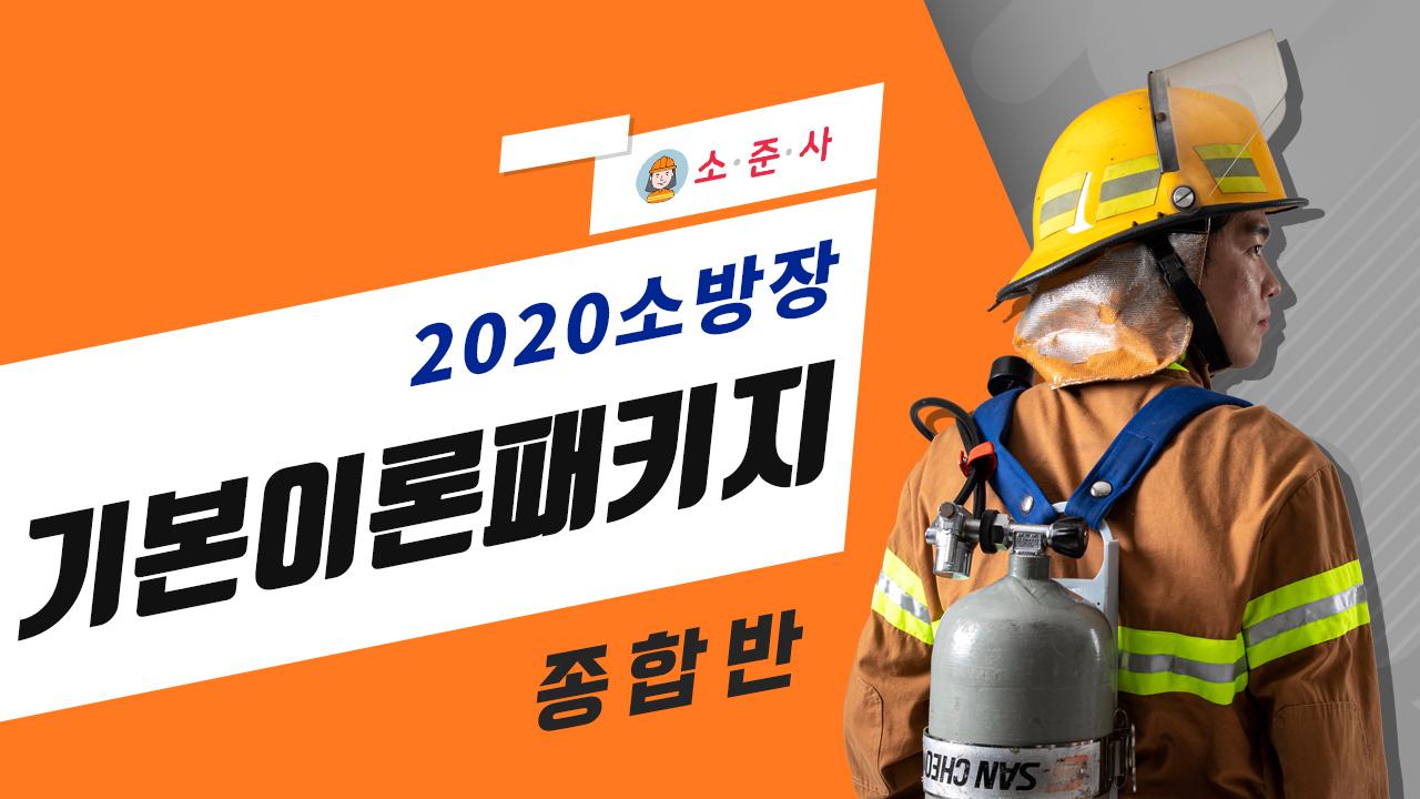 2020년 소방승진 소방장 기본이론 종합반