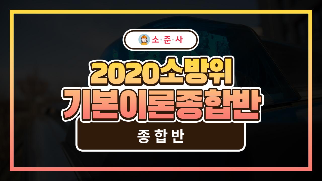 2020년 소방승진 소방위 기본이론 종합반