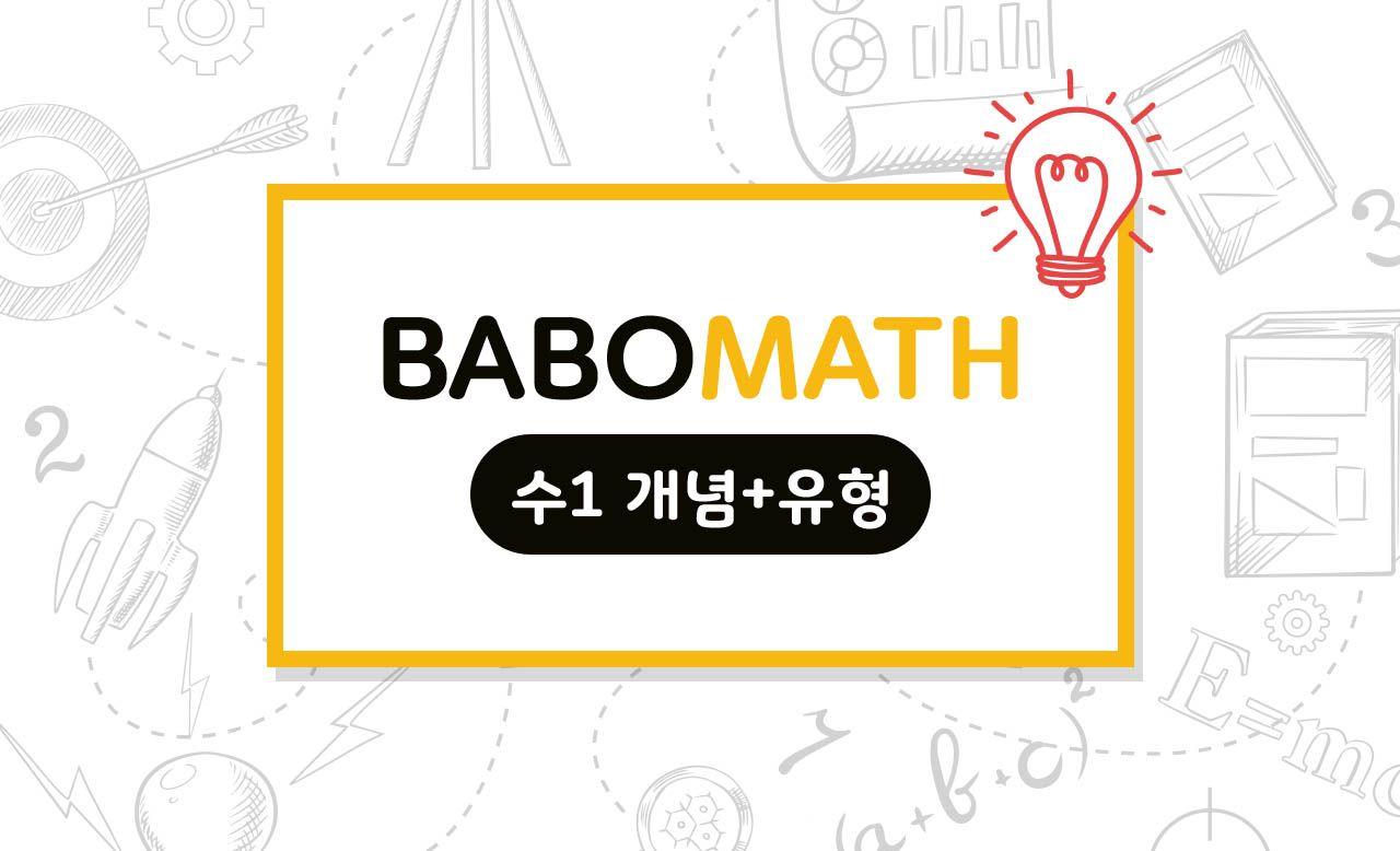 [고2] 수학1 개념+유형 종합반