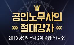 2018 공인노무사 2차 종합반 (필수)