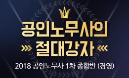 2018 공인노무사 1차 종합반 (경영)