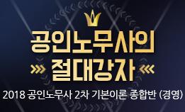 2018 공인노무사 2차 기본이론 종합반 (경영)