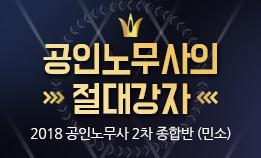 2018 공인노무사 2차 종합반 (민소)