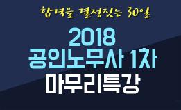 2018 공인노무사 1차 마무리특강반 (경영)
