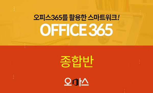 [오피스 365] 90일 종합반
