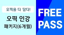 OPIc 프리패스(6개월) _ 기본과정+돌발+롤플레이+이슈(총 180강)