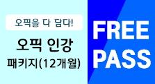 OPIc 프리패스(12개월) _ 기본과정+돌발+롤플레이+이슈(총 180강)